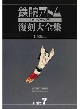 鉄腕アトム《オリジナル版》復刻大全集 7 3巻セット