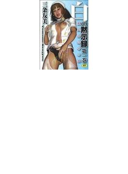 白の黙示録 第一巻 聖処女詩音の章 (ワールドコミックス〈MAX〉)
