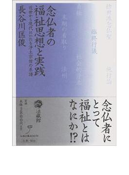 念仏者の福祉思想と実践 近世から現代にいたる浄土宗僧の系譜