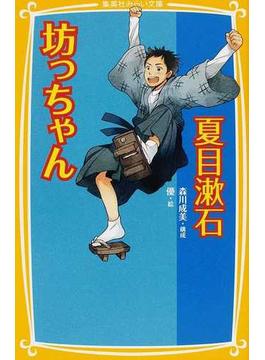 坊っちゃん(集英社みらい文庫)