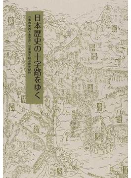 日本歴史の十字路をゆく 日本の東西と太平洋・日本海を結ぶ歴史紀行