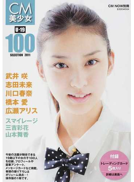 CM美少女U−19 SELECTION 100 2011