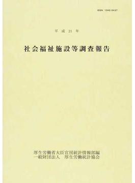 社会福祉施設等調査報告 平成21年