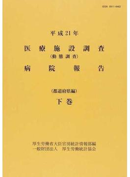 医療施設調査病院報告 動態調査 平成21年下巻 都道府県編