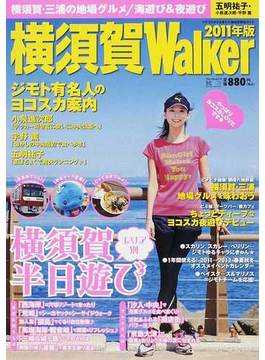 横須賀Walker 2011年版