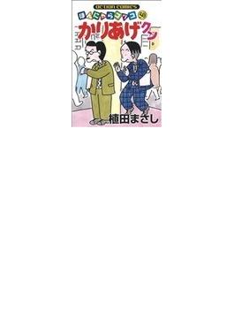 かりあげクン 50 ほんにゃらゴッコ (action comics)(アクションコミックス)