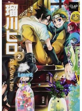 瑠川ヒロ 2 Love2 (CLAPコミックス)
