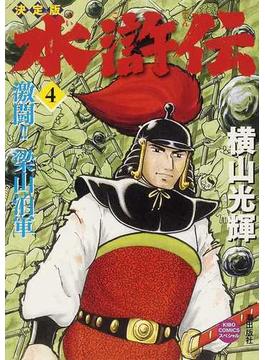 水滸伝 4 決定版 (KIBO COMICSスペシャル)