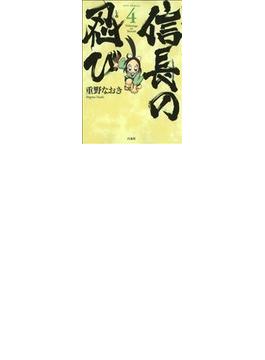 信長の忍び 4(ジェッツコミックス)