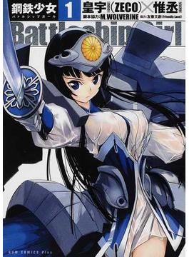 Battleship Girl−鋼鉄少女− 1 (ガムコミックスプラス)