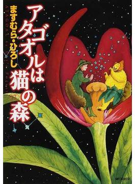 アタゴオルは猫の森 17 (MFコミックス)(MFコミックス)