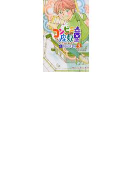 コンビニ座敷童 3 (講談社コミックスKiss)