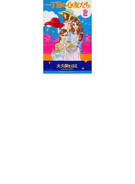一丁目の心友たち 2 (講談社コミックスビーラブ)
