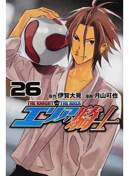 エリアの騎士 26(少年マガジンKC)