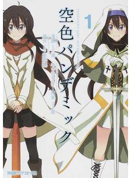 空色パンデミック INNOCENT GIRL DAYDREAMING 1(ファミ通クリアコミックス)