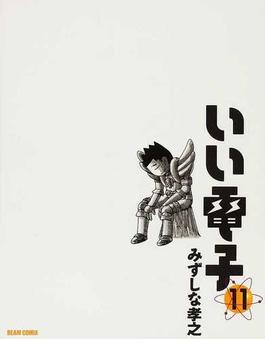 いい電子 11 (BEAM COMIX)(ビームコミックス)