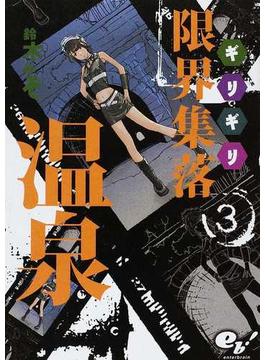 限界集落温泉 3 (BEAM COMIX)(ビームコミックス)