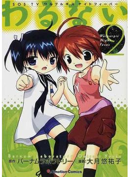 わるない 2 SOS TVワルプルギスナイトフィーバー (エモーションコミックス)(エモーションコミックス)