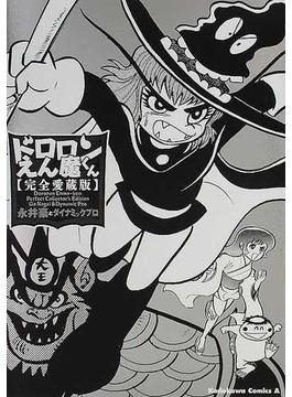 ドロロンえん魔くん 完全愛蔵版 (角川コミックス・エース)(角川コミックス・エース)