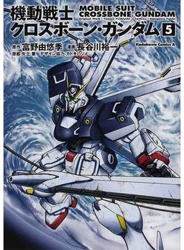 機動戦士クロスボーン・ガンダム 5 (角川コミックス・エース)(角川コミックス・エース)