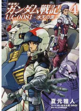 機動戦士ガンダム戦記U.C.0081−水天の涙− 4 (角川コミックス・エース)(角川コミックス・エース)