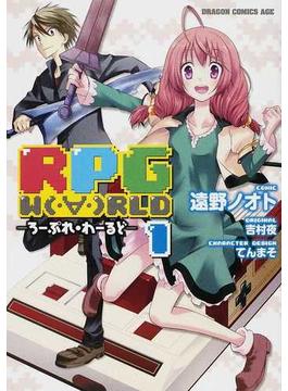 RPG WORLD−ろーぷれ・わーるど− 1 (ドラゴンコミックスエイジ)(ドラゴンコミックスエイジ)
