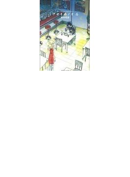 アオイホノオ 6 (少年サンデーコミックススペシャル)(少年サンデーコミックススペシャル)
