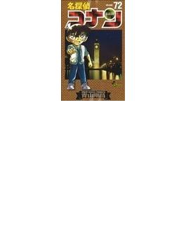 名探偵コナン VOLUME72(少年サンデーコミックス)