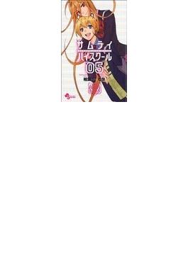 サムライ★ハイスクール 5(少年サンデーコミックス)