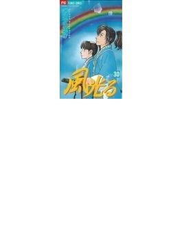 風光る 30 (flowersフラワーコミックス)(flowersフラワーコミックス)