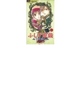ふしぎ遊戯玄武開伝 10(flowersフラワーコミックス)