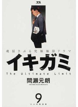 イキガミ 9 魂揺さぶる究極極限ドラマ (ヤングサンデーコミックス)(ヤングサンデーコミックス)