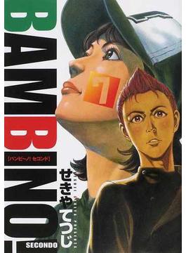 バンビ〜ノ!SECONDO 7 (ビッグコミックス)(ビッグコミックス)