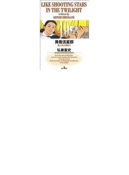 黄昏流星群 40 (ビッグコミックス)(ビッグコミックス)