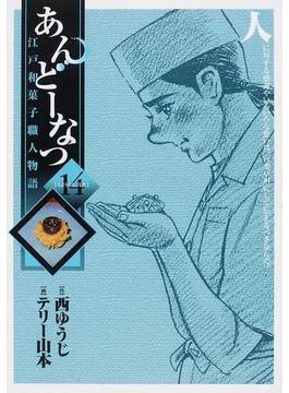 あんどーなつ 14 江戸和菓子職人物語 (ビッグコミックス)(ビッグコミックス)