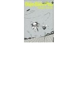 ディエンビエンフー 9(IKKI コミックス)