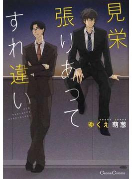 見栄張りあってすれ違い (Canna Comics)(Canna Comics(カンナコミックス))