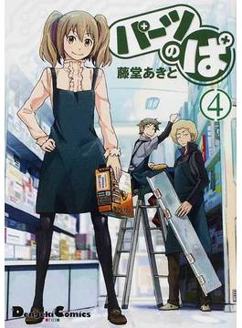 パーツのぱ 4 (Dengeki Comics EX)(電撃コミックスEX)