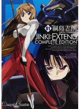 JINKI:EXTENDコンプリート・エディション 01 (Dengeki Comics EX)(電撃コミックスEX)