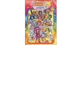 映画プリキュアオールスターズDX3未来にとどけ!世界をつなぐ★虹色の花 アニメコミック