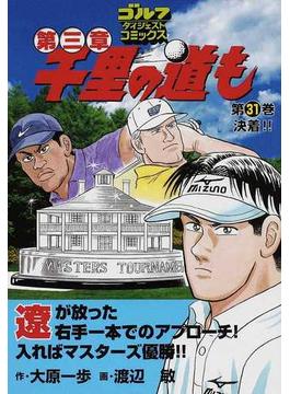 千里の道も第三章 第31巻 決着!!(ゴルフダイジェストコミックス)