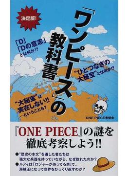 「ワンピース」の教科書 決定版!