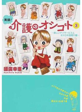 実録!介護のオシゴト 3 楽しいデイサービス&オドロキ訪問看護 (Akita Essay Collection)(Akita Essay Collection)