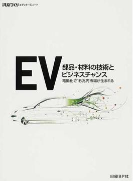 EV部品・材料の技術とビジネスチャンス 電動化で18兆円市場が生まれる