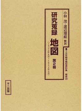十五年戦争極秘資料集 復刻 補巻38第2冊 研究蒐録地図 第2冊 1943年8月〜1944年2月
