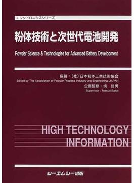 粉体技術と次世代電池開発(エレクトロニクスシリーズ)