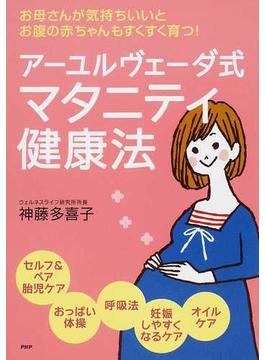 アーユルヴェーダ式マタニティ健康法 お母さんが気持ちいいと、お腹の赤ちゃんもすくすく育つ!