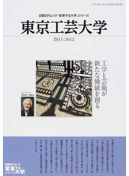 東京工芸大学 2011−2012 工学と芸術が新たな価値を創る