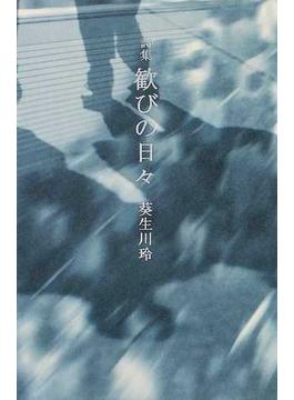 歓びの日々 葵生川玲詩集