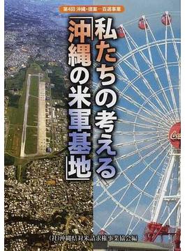 沖縄・提案−百選事業 第4回 私たちの考える「沖縄の米軍基地」